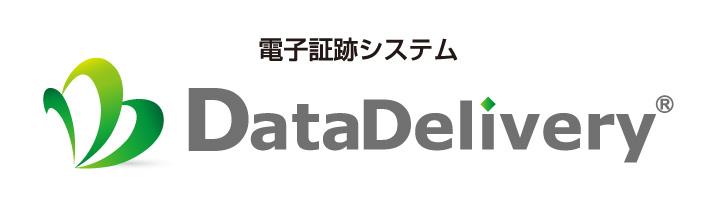 電子証跡システム「DataDelivery」