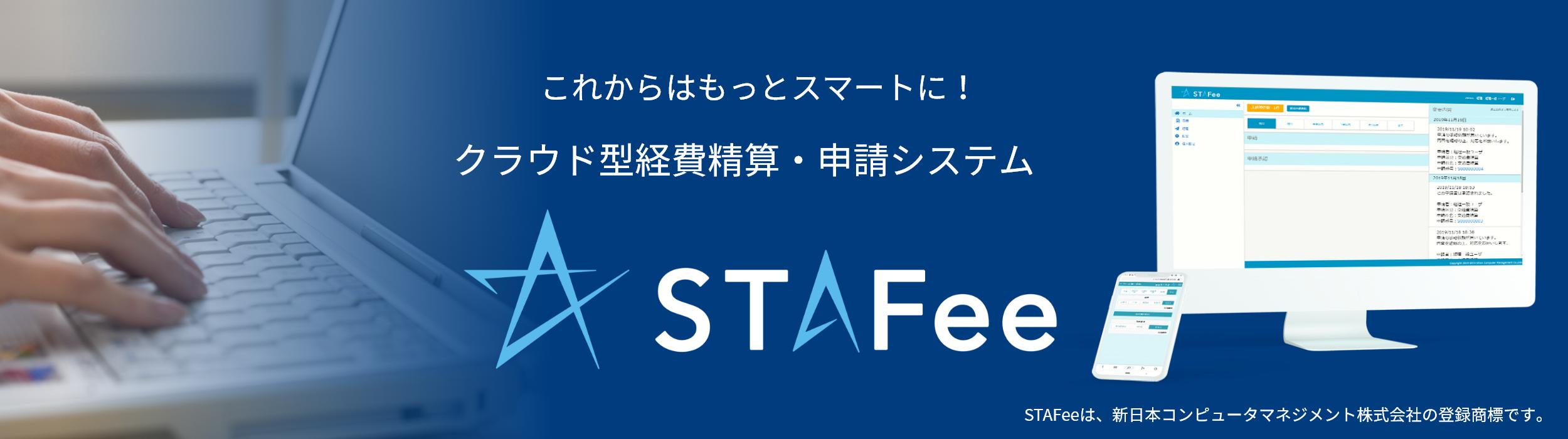 """クラウド型経費精算・申請システム「STAFee」スライド"""""""